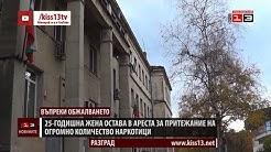 Млада жена, хваната с над 86 килограма наркотици в Цар Калоян, остава в ареста