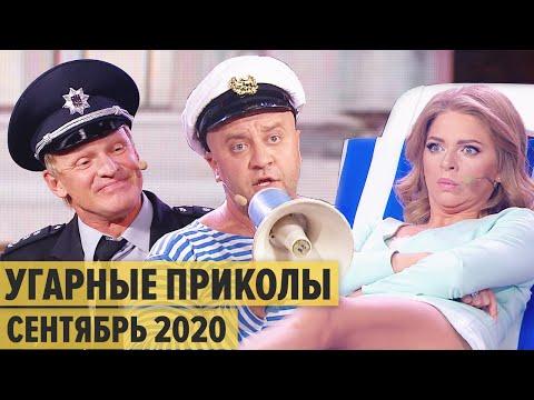 😆 Дизель Шоу 2020 😆 УГАРНАЯ ОСЕНЬ 2020 - Лучшие приколы сентября | ЮМОР ICTV