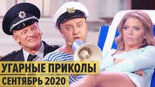 😆 Дизель Шоу 2020 😆 УГАРНАЯ ОСЕНЬ 2020 - Лучшие приколы сентября   ЮМОР ICTV