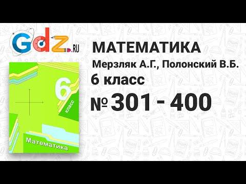 Гдз по математике 6 класс мерзляк полонский якир видеоурок