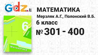 № 301-400 - Математика 6 класс Мерзляк