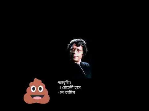 Goribder Soundorjo।Bangla Kobita Abritti/humayun azad poem/ Mehedi Hassan Tamim
