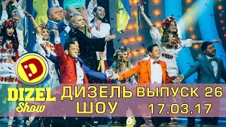 Дизель шоу - полный выпуск 26 от 17.03.17 | Дизель студио Украина