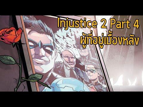 เปิดเผยผู้อยู่เบื้องหลัง! Injustice 2 Part 4 - Comic World Daily