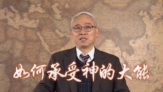 远志明牧师讲道 Yuan Zhiming Sermon: 如何承受神的大能(2020年7月):一、交予耶稣就丰富;二、顺服耶稣就蒙福;三、定睛耶稣就得胜。