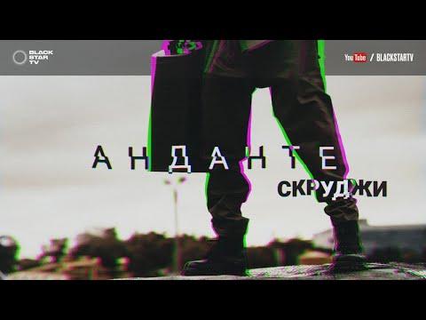Скруджи - Анданте (премьера клипа, 2017)