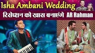 Isha Ambani Wedding : AR Rahman