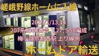 嵯峨野線新駅用ホームドア輸送列車 207系S58+T27編成@京都