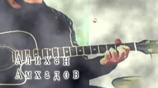 Алихан Амхадов  Мотылек