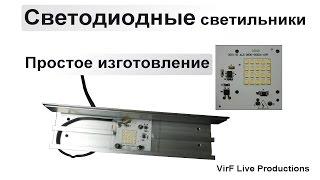 Светодиодные светильники / Простое изготовление!(Изготовление парочки простых дешевых светодиодных светильников. Группа ВКонтакте https://new.vk.com/virf_live_productions..., 2016-10-09T01:56:15.000Z)