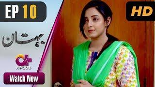 Pakistani Drama   Bohtan - Episode 10   Aplus Dramas   Sanam Chaudry, Abid Ali, Arslan Faisal