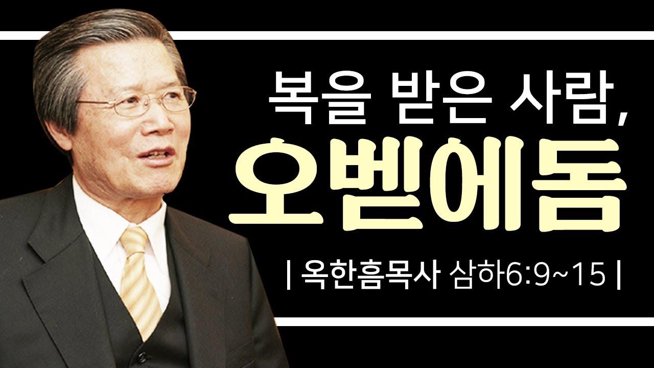 옥한흠목사 명설교 | 복을 받은 사람, 오벧에돔 [JOY]