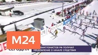 Смотреть видео Союз биатлонистов РФ получил уведомление о начале следствия в Австрии - Москва 24 онлайн
