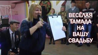 Тамада, ведущая на свадьбу Наталья Ковалёва.Свадьба в Николаеве. Живая музыка. DJ Dimon Ramone
