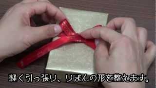 りぼんの上手な結び方 thumbnail