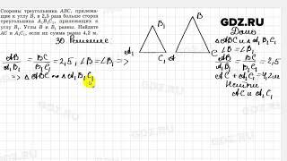 № 30 - Геометрия 7-9 класс Погорелов
