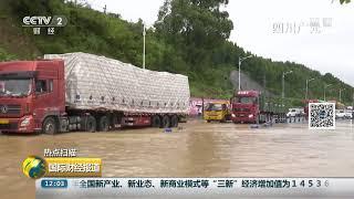 [国际财经报道]热点扫描 我国多地迎来强降雨| CCTV财经