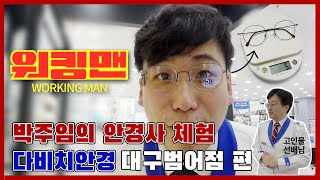 다비치안경 안경사 현장체험 워킹맨(워크맨 패러디)