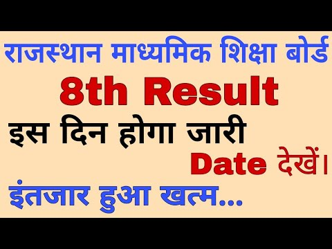 राजस्थान बोर्ड 8 वीं का परिणाम कब आएगा thumbnail