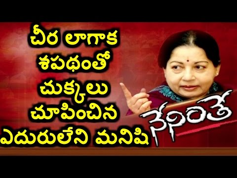 Jayalalithaa Political History and Struggles   Political Picture   HMTV