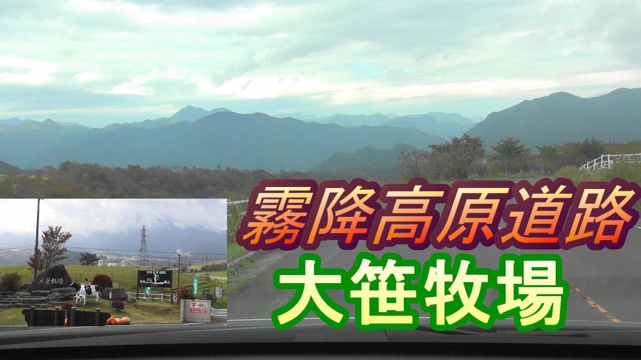 車載動画]2017年10月 霧降高原道...
