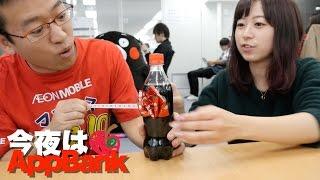 前回 → https://youtu.be/01rw7dX1lIk ▽今夜はAppBank 過去の動画はこち...