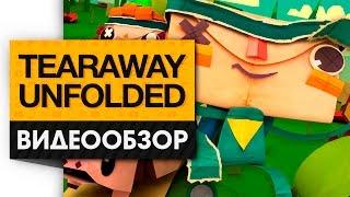Tearaway: Unfolded - Видео Обзор Переиздания Лучшей Игры для PS Vita!