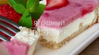 Творожный (ягодный) чизкейк
