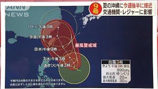 """""""解説""""台風8号のピークは?進路は? 台風9号も(19/08/05)"""