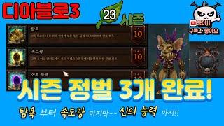 """디아블로3 """"23시즌"""" 정벌퀘스트 정…"""