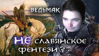"""Маргинал смотрит """"Ведьмак - НЕ славянское фентези?"""" (AshKing)"""