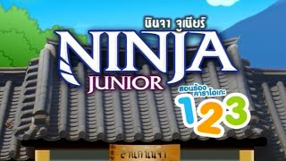NINJA JUNIOR สอนร้องคาราโอเกะ 123