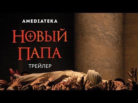 Новый Папа | Русский трейлер (2020)