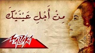 Men Agl Ainak - Umm Kulthum من اجل عينيك - ام كلثوم