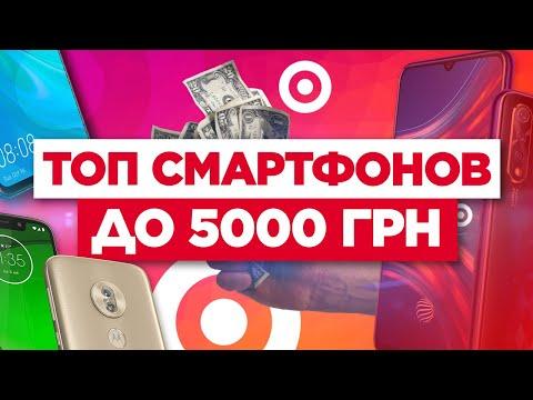 ТОП лучших бюджетных смартфонов / Что выбрать в 2020 году?