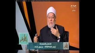 والله أعلم | الدكتور علي جمعة يوضح حكم عمليات التجميل | الجزء الأول