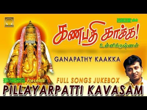 Ganapathi Kaakka | Unnikrishnan | Pillayarpatti Kavasam