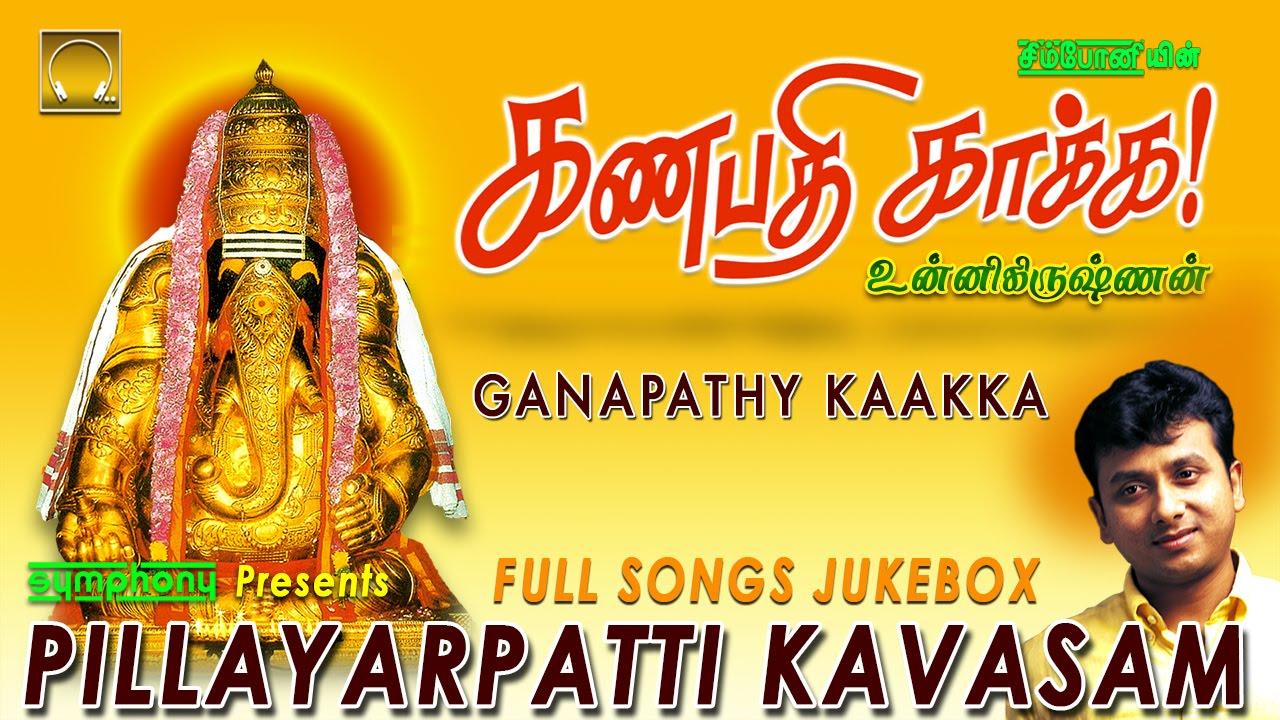 Download Ganapathi Kaakka   Unnikrishnan   Pillayarpatti Kavasam