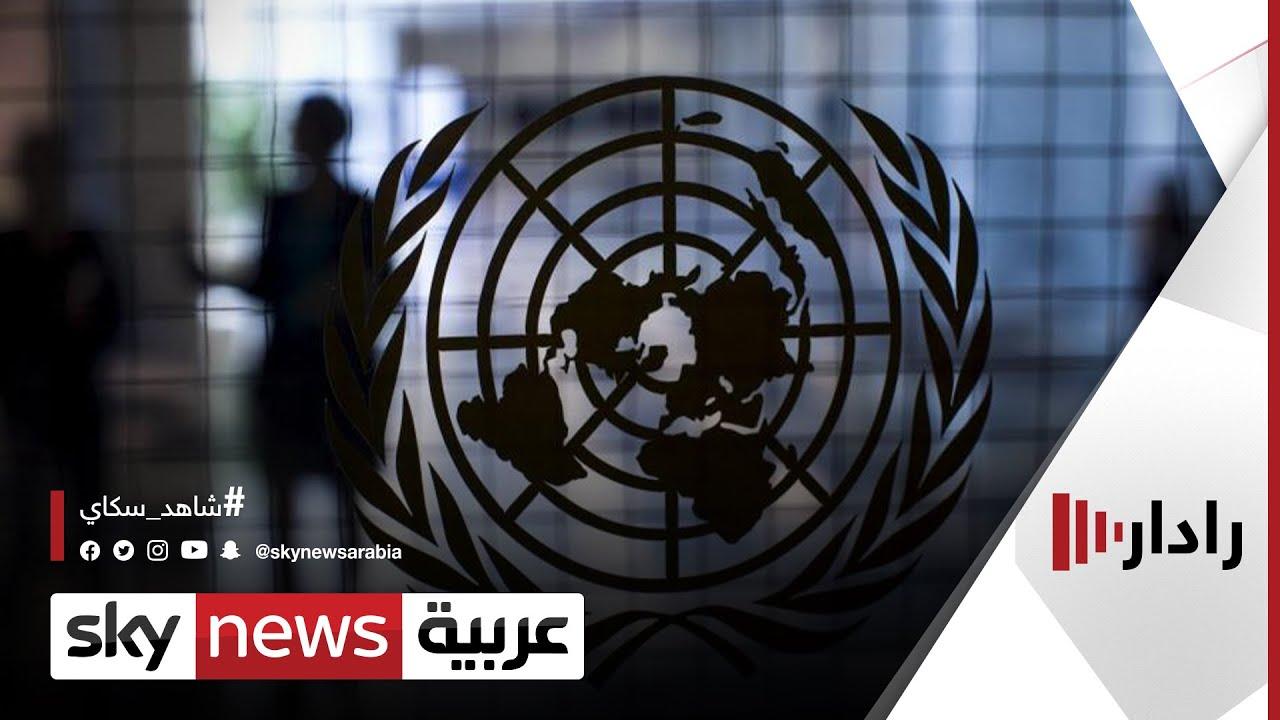 تداعيات كورونا وتغير المناخ على طاولة الجمعية العامة للأمم المتحدة    #رادار  - 17:55-2021 / 9 / 22