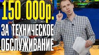150 000р  за техническое обслуживание Вольво ХС70! // Сколько стоят неисправности Вольво 10 лет