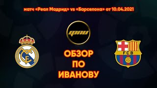 Реал Мадрид vs Барселона /// Эль Класико от 10.04.2021 /// Обзор по Иванову