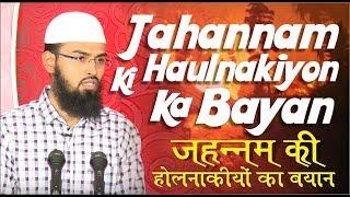 Jahannam Ki Haulnakiyon Ka Bayan - Punishments of Hell Fire By Adv. Faiz Syed