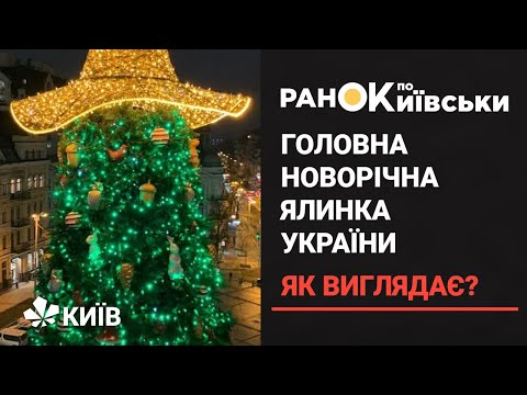 Телеканал Київ: У Києві завершили прикрашати головну ялинку країни