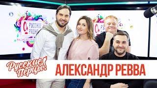 Александр Ревва в утреннем шоу «Русские Перцы»