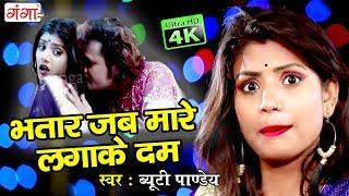 Beauty Pandey का सबसे सुपरहिट गाना - भतार मारे लगा के दम - Bhojpuri Songs 2018