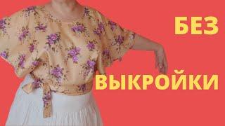 Как сшить блузку без выкройки за час? Просто и быстро. Красивая модная блузка. Мастер-класс