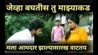 Mala amdar jhalya sarkh vattay / Marathi WhatsApp status