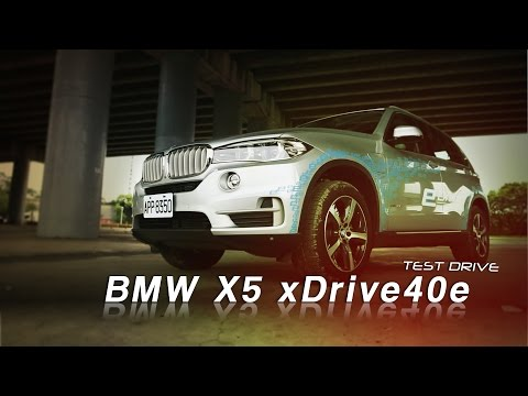 BMW X5 xDrive40e Plug-in Hybrid試駕:油耗表現吊打同級對手