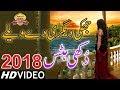 Download Jhikki Degri De wele ►Atta Muhammad Niazi Daodkhelvi►Super Hit Saraiki Culture Song 2018 MP3 song and Music Video
