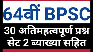 64 वीं bpsc परीक्षा 2018-19 के लिए अभ्यास सेट 2  BPSC MODEL QUESTION  GK GS FOR 64THBPSC exam2018-19